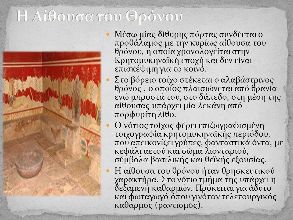 Μέσω μίας δίθυρης πόρτας συνδέεται ο προθάλαμος με την κυρίως αίθουσα του θρόνου, η οποία χρονολογείται στην Κρητομυκηναϊκή εποχή και δεν είναι επισκέψιμη για το κοινό.