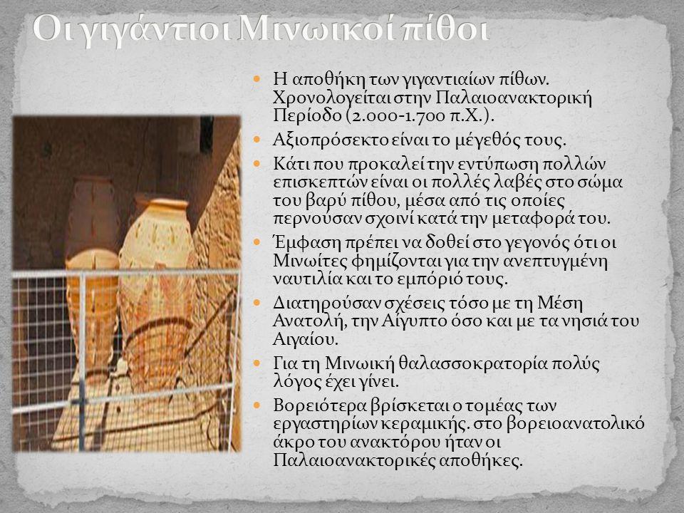 Η αποθήκη των γιγαντιαίων πίθων.Χρονολογείται στην Παλαιοανακτορική Περίοδο (2.000-1.700 π.Χ.).