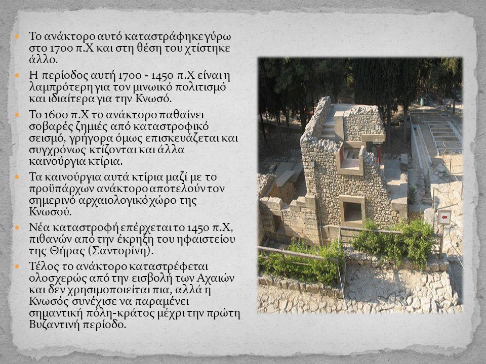 Το ανάκτορο αυτό καταστράφηκε γύρω στο 1700 π.Χ και στη θέση του χτίστηκε άλλο.