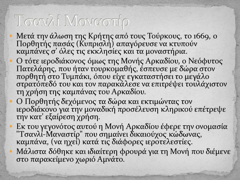 Μετά την άλωση της Κρήτης από τους Τούρκους, το 1669, ο Πορθητής πασάς (Κυπρισλή) απαγόρευσε να κτυπούν καμπάνες σ' όλες τις εκκλησίες και τα μοναστήρια.