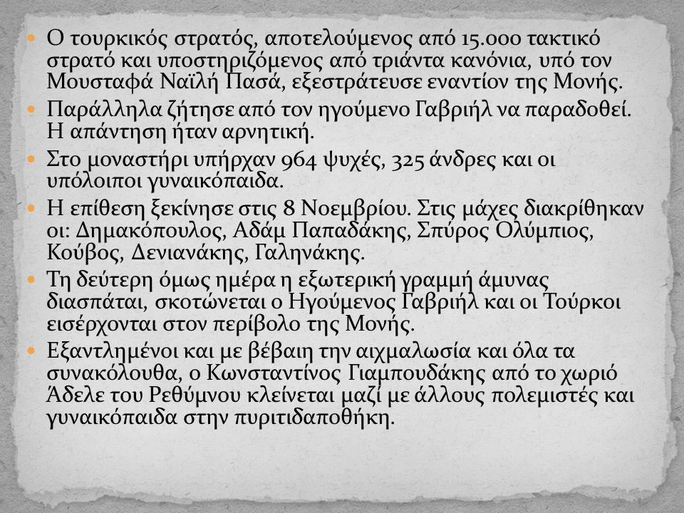 Ο τουρκικός στρατός, αποτελούμενος από 15.000 τακτικό στρατό και υποστηριζόμενος από τριάντα κανόνια, υπό τον Μουσταφά Ναϊλή Πασά, εξεστράτευσε εναντίον της Μονής.