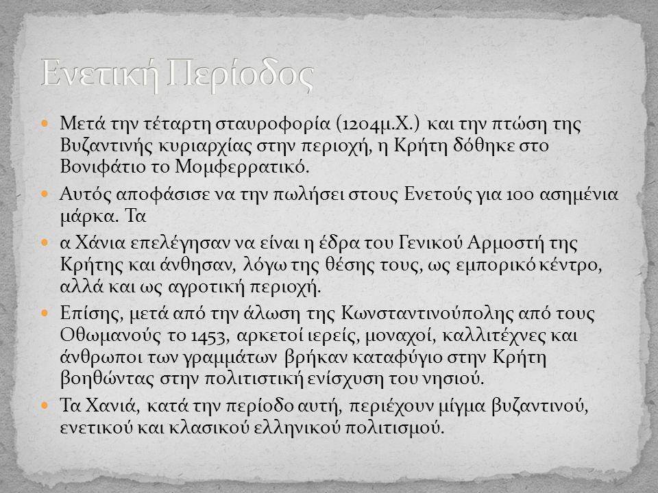 Μετά την τέταρτη σταυροφορία (1204μ.Χ.) και την πτώση της Βυζαντινής κυριαρχίας στην περιοχή, η Κρήτη δόθηκε στο Βονιφάτιο το Μομφερρατικό.