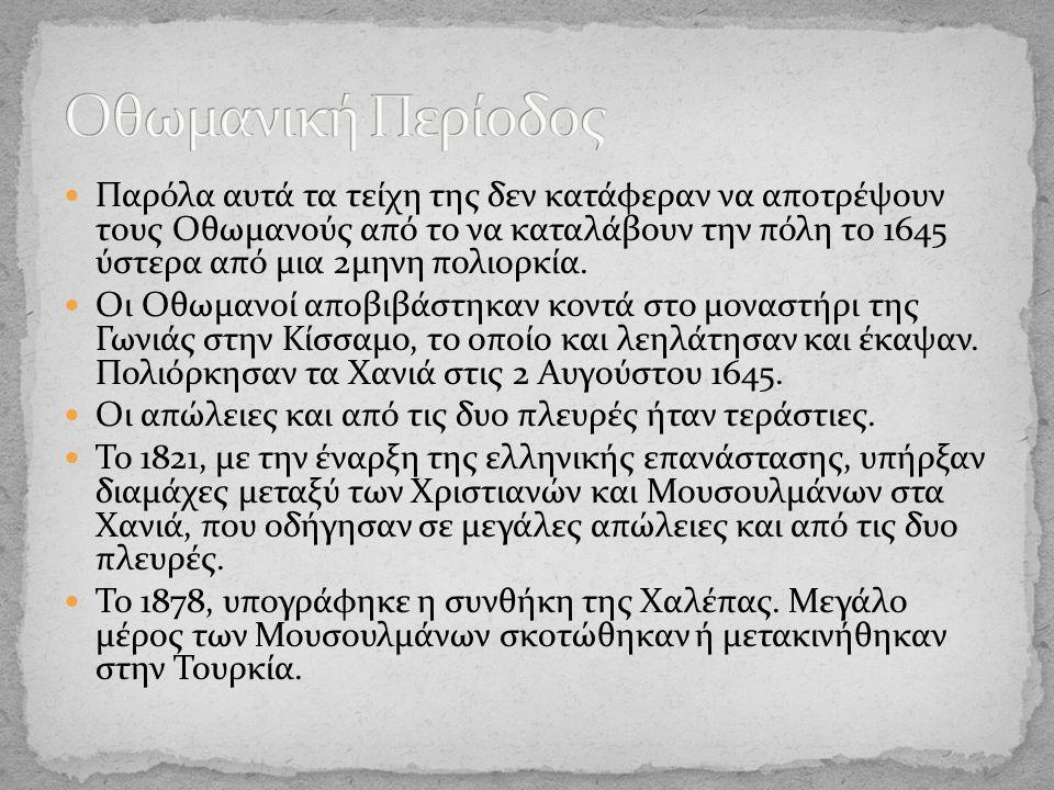 1909: (Απρίλιος) Ο Βενιζέλος πρόεδρος της Ελληνικής Συνέλευσης των Κρητών και μετά πρωθυπουργός της Κρητικής Πολιτείας – (Μάιος) ίδρυση του Στρατιωτικού Συνδέσμου – (Αύγουστος) Κίνημα στο Γουδί – Δεκέμβριος ο Βενιζέλος καλείται στην Αθήνα ως σύμβουλος του Συνδέσμου.