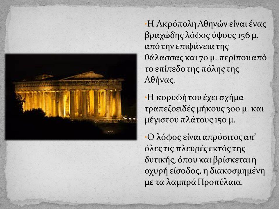 Η Ακρόπολη Αθηνών είναι ένας βραχώδης λόφος ύψους 156 μ.