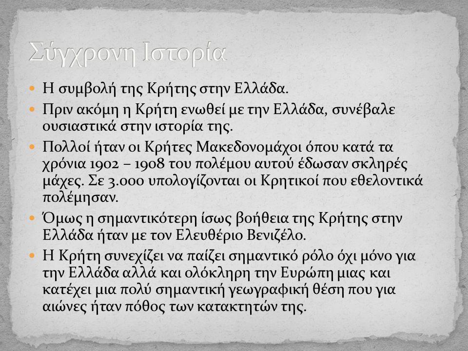 Η συμβολή της Κρήτης στην Ελλάδα.