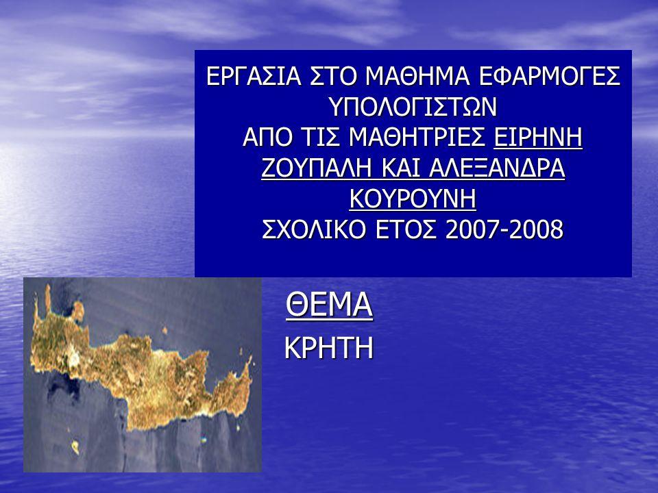 ΕΡΓΑΣΙΑ ΣΤΟ ΜΑΘΗΜΑ ΕΦΑΡΜΟΓΕΣ ΥΠΟΛΟΓΙΣΤΩΝ ΑΠΟ ΤΙΣ ΜΑΘΗΤΡΙΕΣ ΕΙΡΗΝΗ ΖΟΥΠΑΛΗ ΚΑΙ ΑΛΕΞΑΝΔΡΑ ΚΟΥΡΟΥΝΗ ΣΧΟΛΙΚΟ ΕΤΟΣ 2007-2008 ΘΕΜΑΚΡΗΤΗ