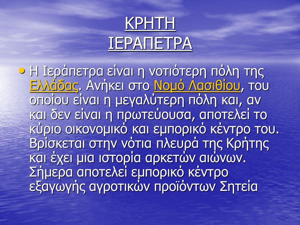 ΚΡΗΤΗ ΙΕΡΑΠΕΤΡΑ Η Ιεράπετρα είναι η νοτιότερη πόλη της Ελλάδας. Ανήκει στο Νομό Λασιθίου, του οποίου είναι η μεγαλύτερη πόλη και, αν και δεν είναι η π