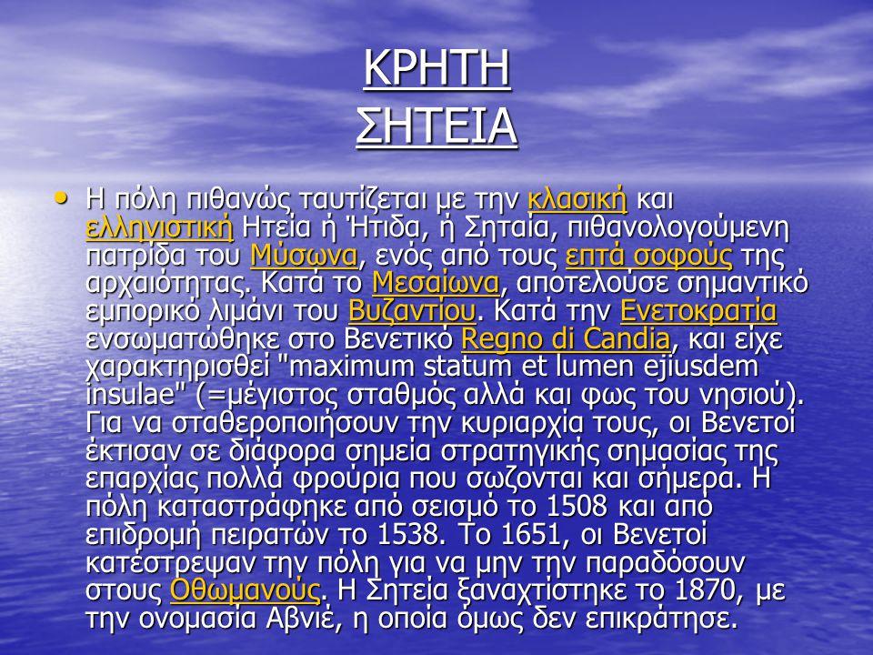 ΚΡΗΤΗ ΣΗΤΕΙΑ Η πόλη πιθανώς ταυτίζεται με την κλασική και ελληνιστική Ητεία ή Ήτιδα, ή Σηταία, πιθανολογούμενη πατρίδα του Μύσωνα, ενός από τους επτά