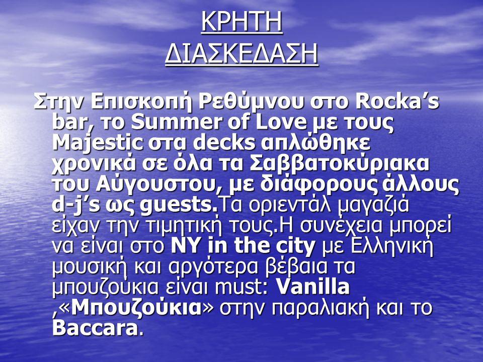 ΚΡΗΤΗ ΔΙΑΣΚΕΔΑΣΗ Στην Επισκοπή Ρεθύμνου στο Rocka's bar, το Summer of Love με τους Majestic στα decks απλώθηκε χρονικά σε όλα τα Σαββατοκύριακα του Αύ