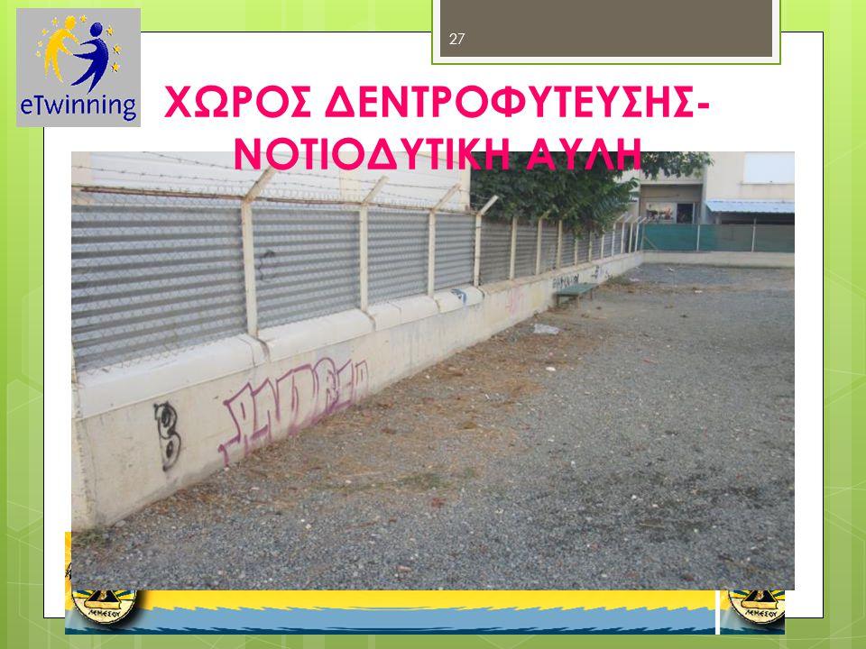 ΧΩΡΟΣ ΔΕΝΤΡΟΦΥΤΕΥΣΗΣ- ΝΟΤΙΟΔΥΤΙΚΗ ΑΥΛΗ 27