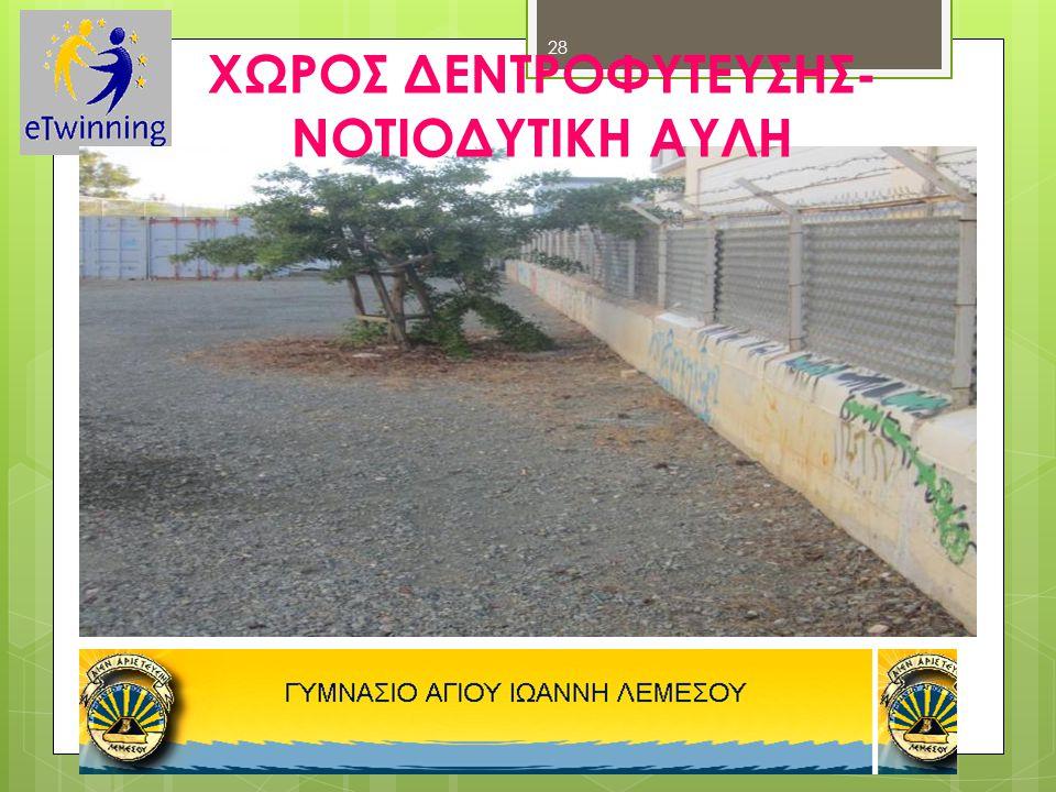ΧΩΡΟΣ ΔΕΝΤΡΟΦΥΤΕΥΣΗΣ- ΝΟΤΙΟΔΥΤΙΚΗ ΑΥΛΗ 28