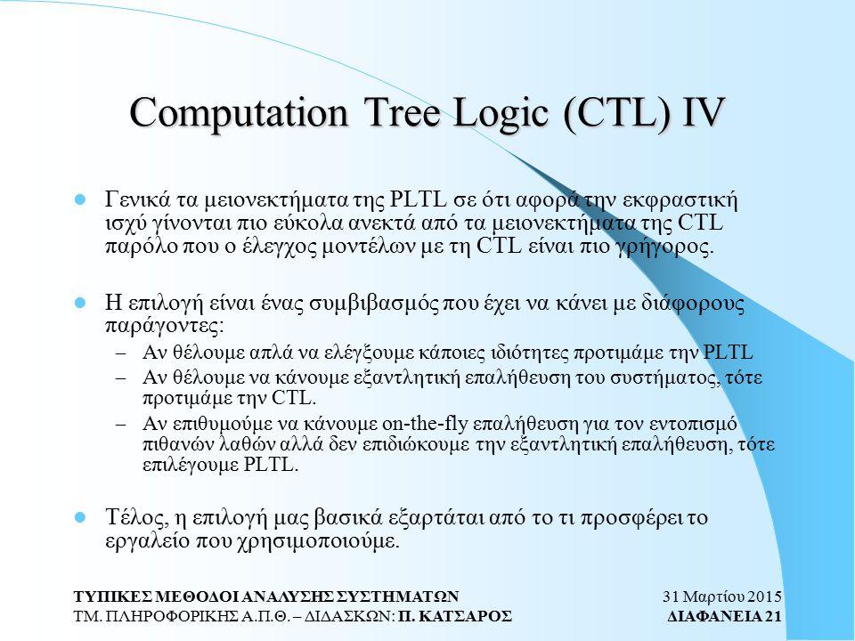 31 Μαρτίου 2015 ΔΙΑΦΑΝΕΙΑ 21 ΤΥΠΙΚΕΣ ΜΕΘΟΔΟΙ ΑΝΑΛΥΣΗΣ ΣΥΣΤΗΜΑΤΩΝ ΤΜ. ΠΛΗΡΟΦΟΡΙΚΗΣ Α.Π.Θ. – ΔΙΔΑΣΚΩΝ: Π. ΚΑΤΣΑΡΟΣ Computation Tree Logic (CTL) ΙV Γενικ