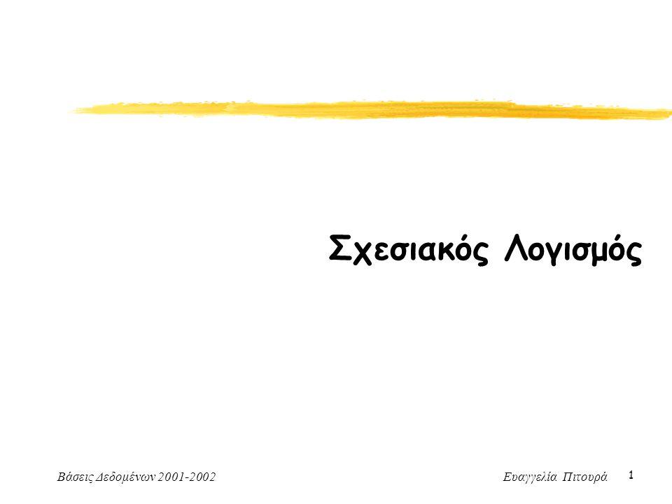 Βάσεις Δεδομένων 2001-2002 Ευαγγελία Πιτουρά 1 Σχεσιακός Λογισμός