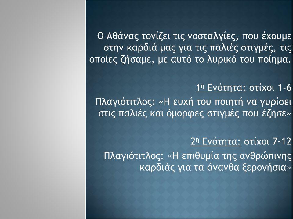Ο Αθάνας τονίζει τις νοσταλγίες, που έχουμε στην καρδιά μας για τις παλιές στιγμές, τις οποίες ζήσαμε, με αυτό το λυρικό του ποίημα.