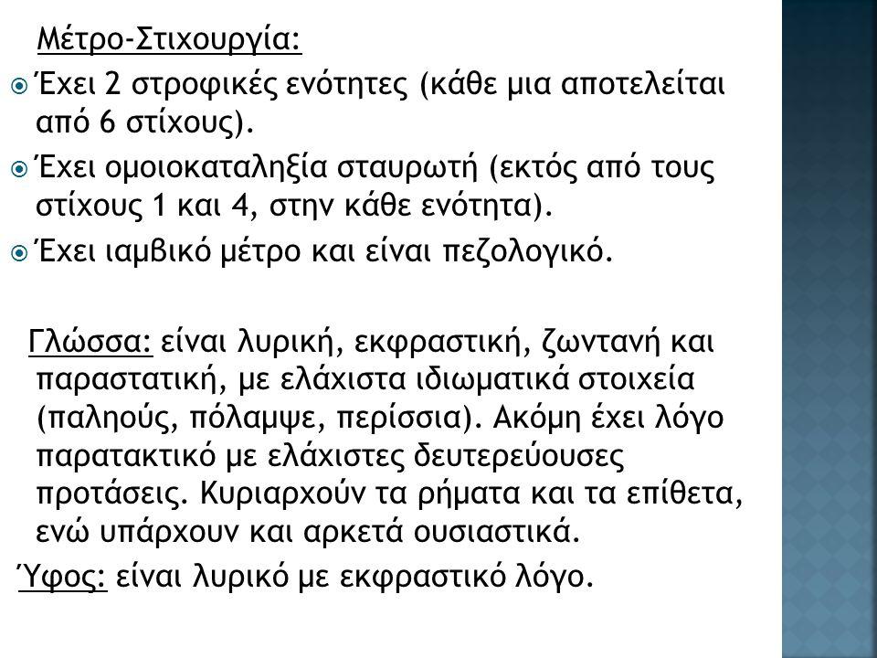 Μέτρο-Στιχουργία:  Έχει 2 στροφικές ενότητες (κάθε μια αποτελείται από 6 στίχους).