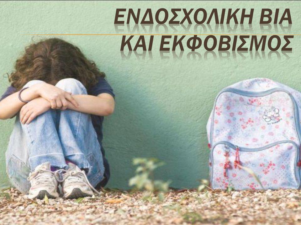 Τι είναι η ενδοσχολική βία και ο εκφοβισμός??.