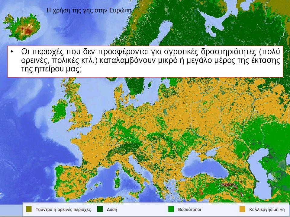 Χρήση γης στην Ευρώπη Οι περιοχές που δεν προσφέρονται για αγροτικές δραστηριότητες (πολύ ορεινές, πολικές κτλ.) καταλαμβάνουν μικρό ή μεγάλο μέρος τη