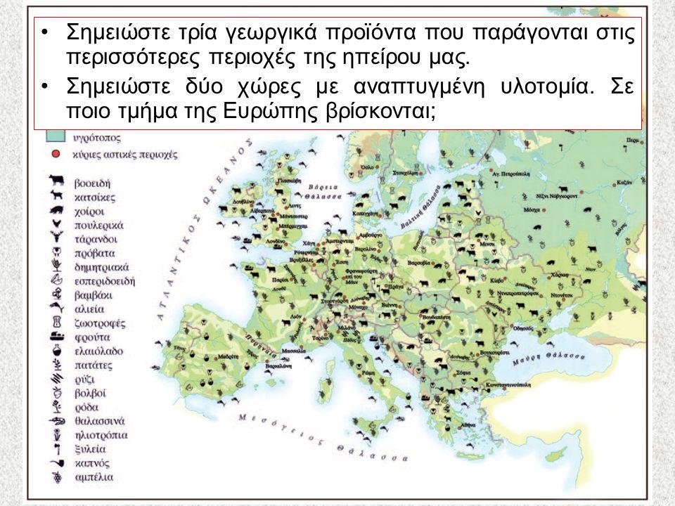 Χάρτης αγροτικής παραγωγής της Ευρώπης Σημειώστε τρία γεωργικά προϊόντα που παράγονται στις περισσότερες περιοχές της ηπείρου μας. Σημειώστε δύο χώρες