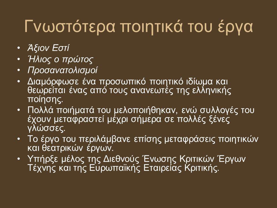 Γνωστότερα ποιητικά του έργα Άξιον Εστί Ήλιος ο πρώτος Προσανατολισμοί Διαμόρφωσε ένα προσωπικό ποιητικό ιδίωμα και θεωρείται ένας από τους ανανεωτές