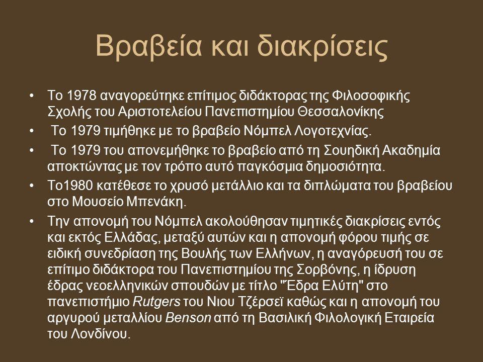 Βραβεία και διακρίσεις Το 1978 αναγορεύτηκε επίτιμος διδάκτορας της Φιλοσοφικής Σχολής του Αριστοτελείου Πανεπιστημίου Θεσσαλονίκης Το 1979 τιμήθηκε μ