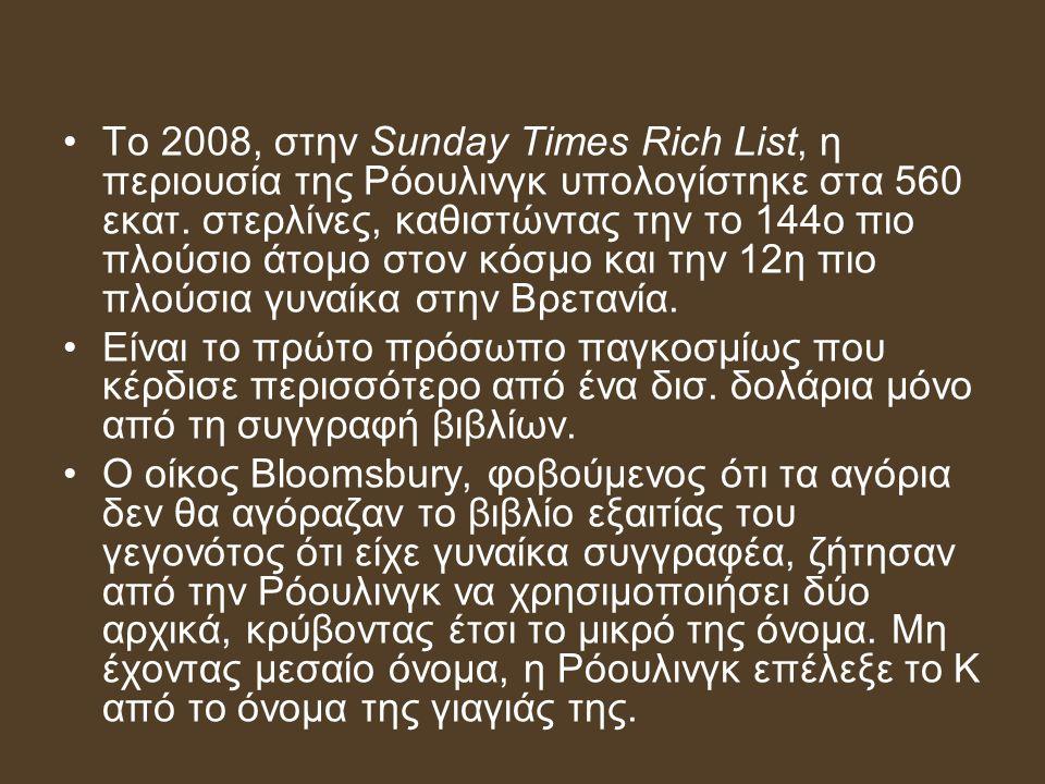 Το 2008, στην Sunday Times Rich List, η περιουσία της Ρόουλινγκ υπολογίστηκε στα 560 εκατ. στερλίνες, καθιστώντας την το 144ο πιο πλούσιο άτομο στον κ