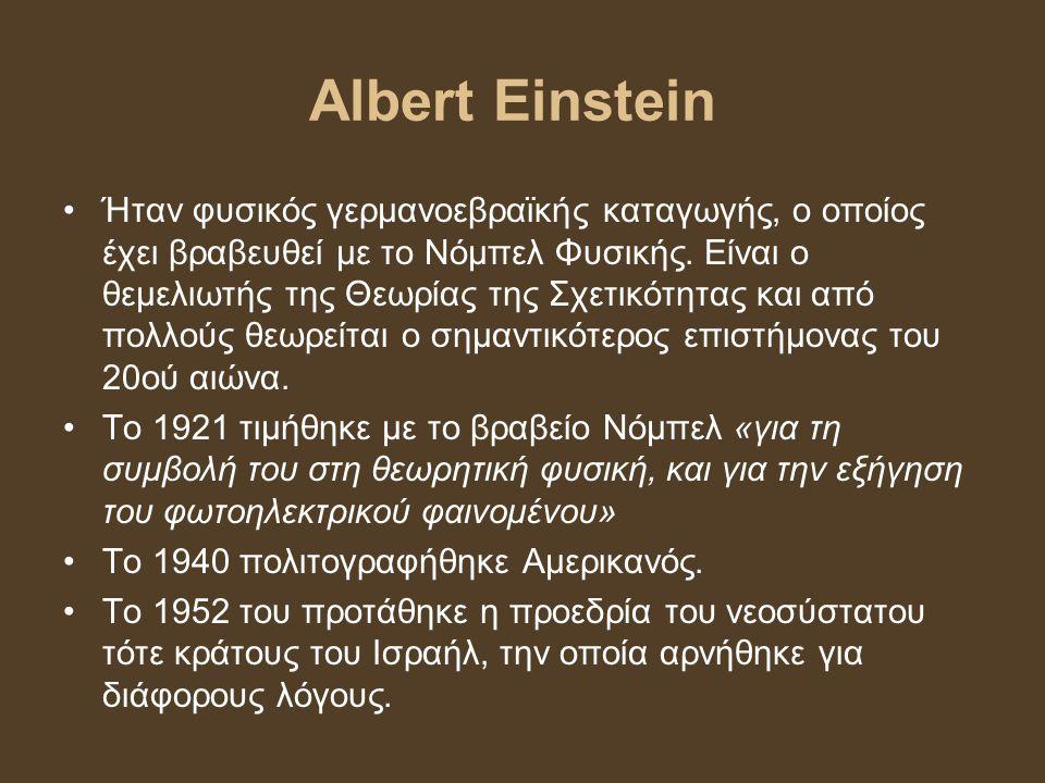 Albert Einstein Ήταν φυσικός γερμανοεβραϊκής καταγωγής, ο οποίος έχει βραβευθεί με το Νόμπελ Φυσικής. Είναι ο θεμελιωτής της Θεωρίας της Σχετικότητας