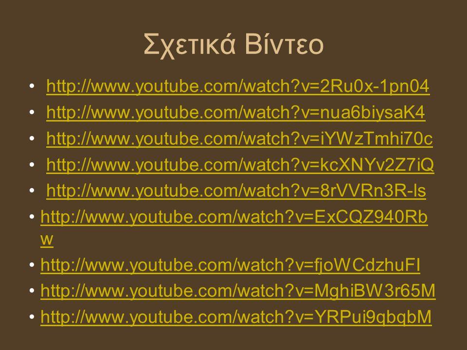 Σχετικά Βίντεο http://www.youtube.com/watch?v=2Ru0x-1pn04 http://www.youtube.com/watch?v=nua6biysaK4 http://www.youtube.com/watch?v=iYWzTmhi70c http:/