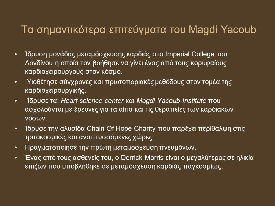Τα σημαντικότερα επιτεύγματα του Magdi Yacoub Ίδρυση μονάδας μεταμόσχευσης καρδιάς στο Imperial College του Λονδίνου η οποία τον βοήθησε να γίνει ένας