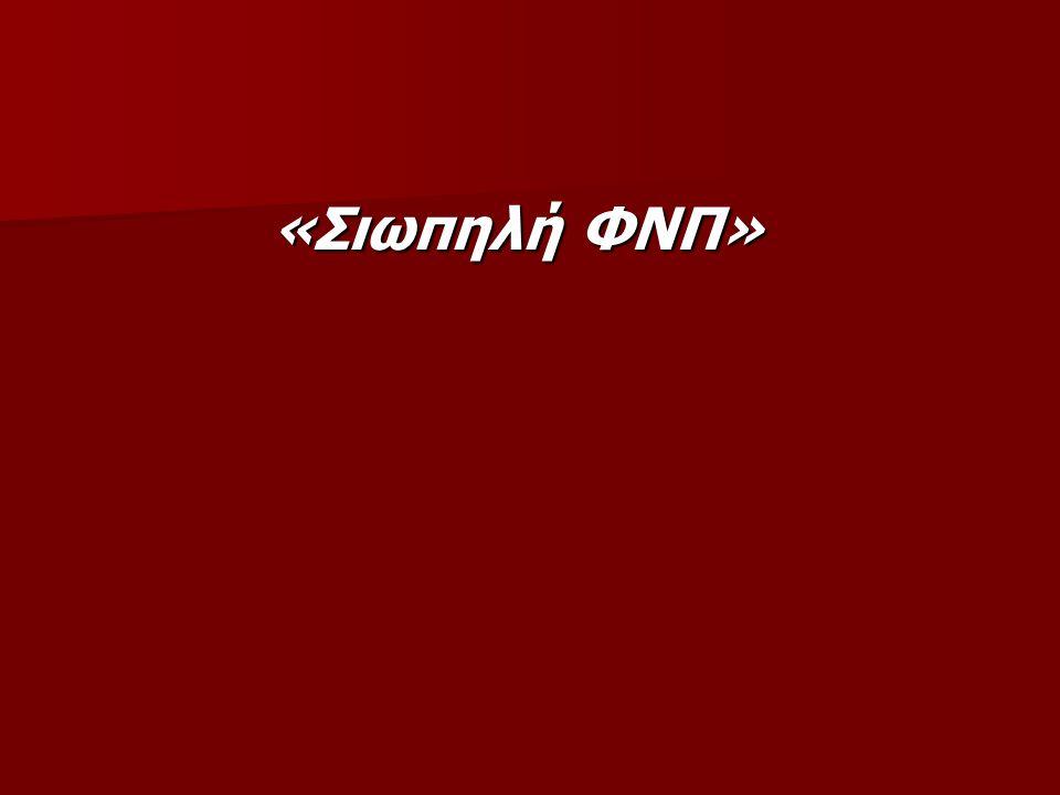 «Σιωπηλή ΦΝΠ» «Σιωπηλή ΦΝΠ»