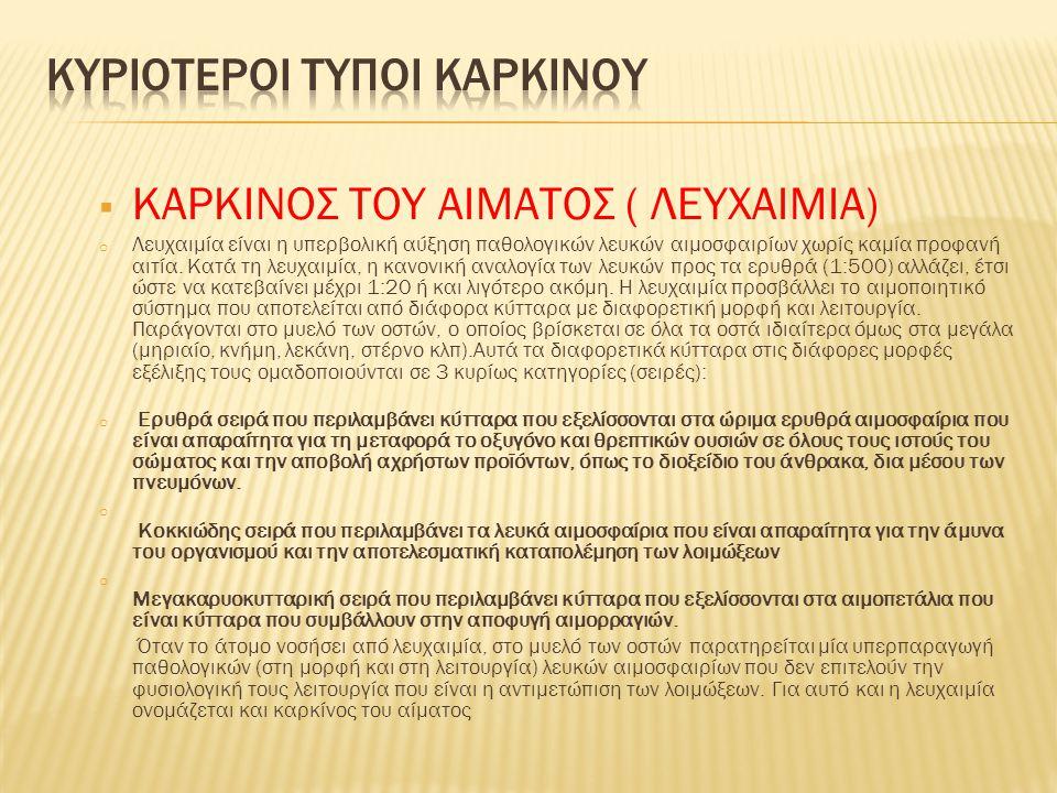 Ιωάννα Οικονομέα, Μαρια Σωτηροπούλου,Παναγιώτης Τσατσάκης