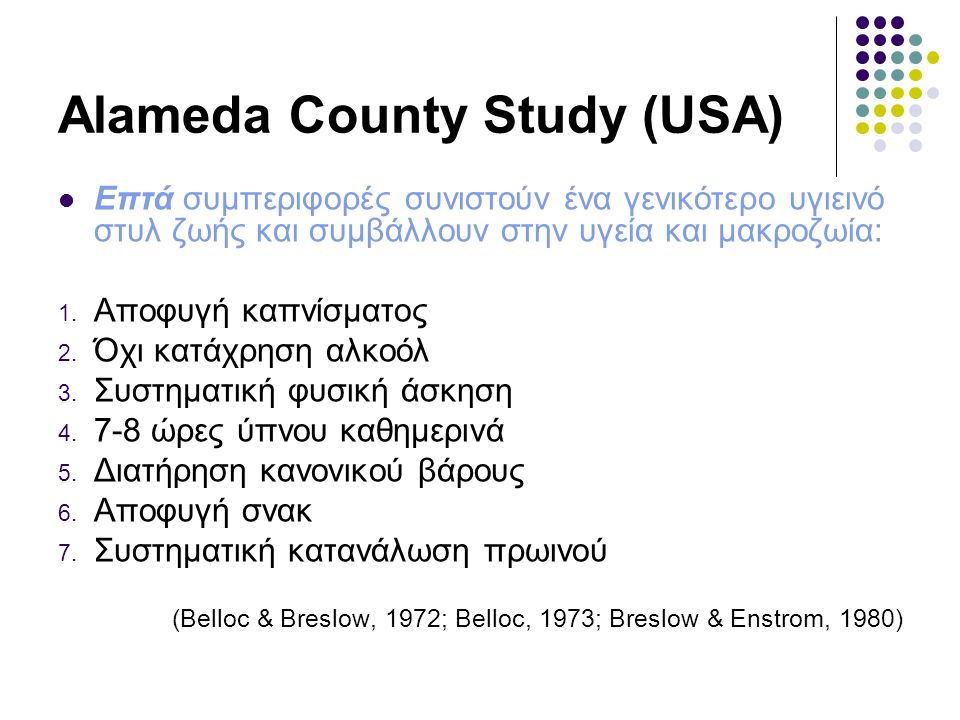 Alameda County Study (USA) Επτά συμπεριφορές συνιστούν ένα γενικότερο υγιεινό στυλ ζωής και συμβάλλουν στην υγεία και μακροζωία: 1.