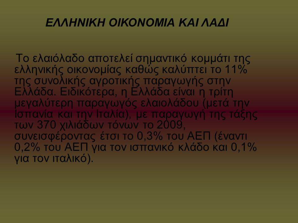 Το ελαιόλαδο αποτελεί σημαντικό κομμάτι της ελληνικής οικονομίας καθώς καλύπτει το 11% της συνολικής αγροτικής παραγωγής στην Ελλάδα. Ειδικότερα, η Ελ