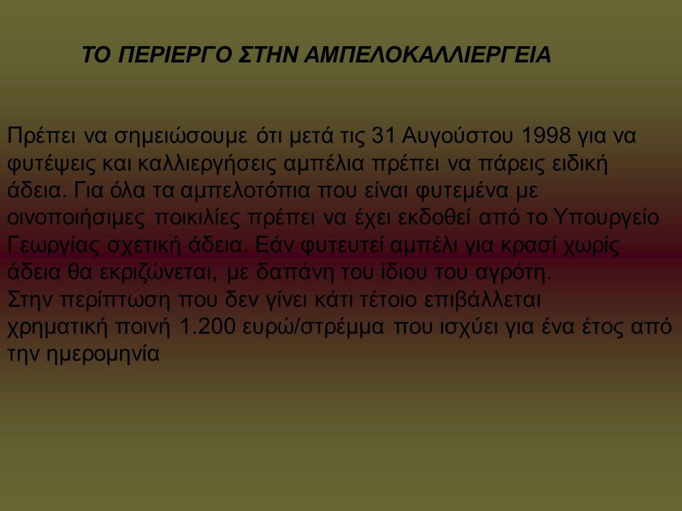 Πρέπει να σημειώσουμε ότι μετά τις 31 Αυγούστου 1998 για να φυτέψεις και καλλιεργήσεις αμπέλια πρέπει να πάρεις ειδική άδεια. Για όλα τα αμπελοτόπια π