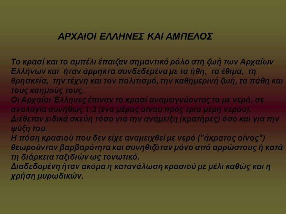 Το κρασί και το αμπέλι έπαιζαν σημαντικό ρόλο στη ζωή των Αρχαίων Ελλήνων και ήταν άρρηκτα συνδεδεμένα με τα ήθη, τα έθιμα, τη θρησκεία, την τέχνη και