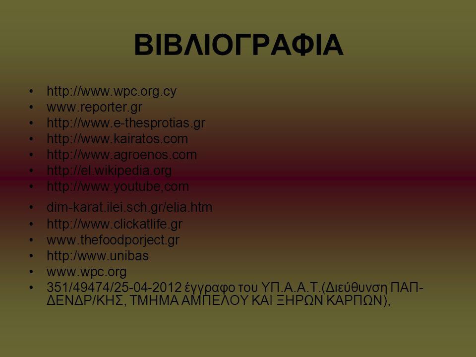 ΒΙΒΛΙΟΓΡΑΦΙΑ http://www.wpc.org.cy www.reporter.gr http://www.e-thesprotias.gr http://www.kairatos.com http://www.agroenos.com http://el.wikipedia.org