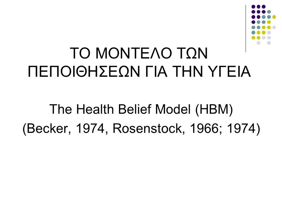 ΤΟ ΜΟΝΤΕΛΟ ΤΩΝ ΠΕΠΟΙΘΗΣΕΩΝ ΓΙΑ ΤΗΝ ΥΓΕΙΑ The Health Belief Model (HBM) (Becker, 1974, Rosenstock, 1966; 1974)