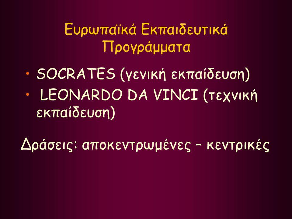 Ευρωπαϊκά Εκπαιδευτικά Προγράμματα SOCRATES (γενική εκπαίδευση) LEONARDO DA VINCI (τεχνική εκπαίδευση) Δράσεις: αποκεντρωμένες – κεντρικές