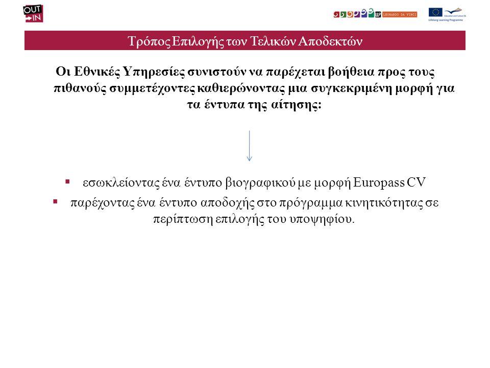 Τρόπος Επιλογής των Τελικών Αποδεκτών Οι Εθνικές Υπηρεσίες συνιστούν να παρέχεται βοήθεια προς τους πιθανούς συμμετέχοντες καθιερώνοντας μια συγκεκριμένη μορφή για τα έντυπα της αίτησης:  εσωκλείοντας ένα έντυπο βιογραφικού με μορφή Europass CV  παρέχοντας ένα έντυπο αποδοχής στο πρόγραμμα κινητικότητας σε περίπτωση επιλογής του υποψηφίου.