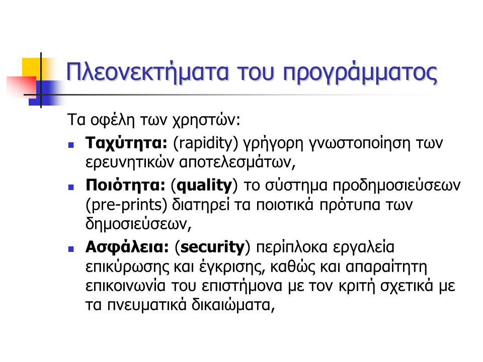 Πλεονεκτήματα του προγράμματος Τα οφέλη των χρηστών: Ταχύτητα: (rapidity) γρήγορη γνωστοποίηση των ερευνητικών αποτελεσμάτων, Ποιότητα: (quality) το σύστημα προδημοσιεύσεων (pre-prints) διατηρεί τα ποιοτικά πρότυπα των δημοσιεύσεων, Ασφάλεια: (security) περίπλοκα εργαλεία επικύρωσης και έγκρισης, καθώς και απαραίτητη επικοινωνία του επιστήμονα με τον κριτή σχετικά με τα πνευματικά δικαιώματα,