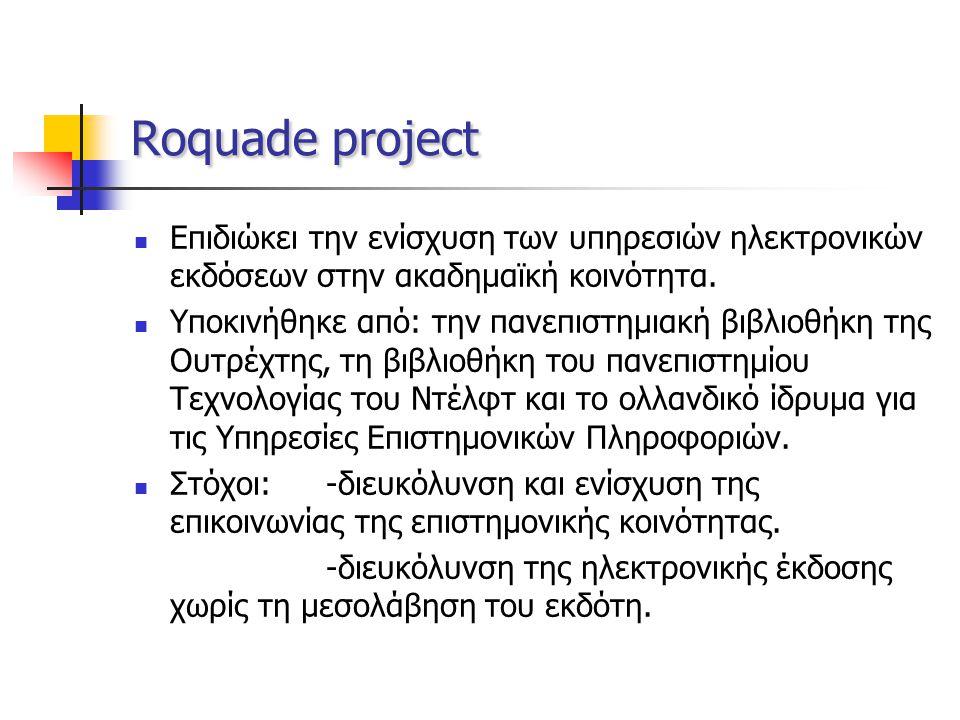 Roquade project Επιδιώκει την ενίσχυση των υπηρεσιών ηλεκτρονικών εκδόσεων στην ακαδημαϊκή κοινότητα.