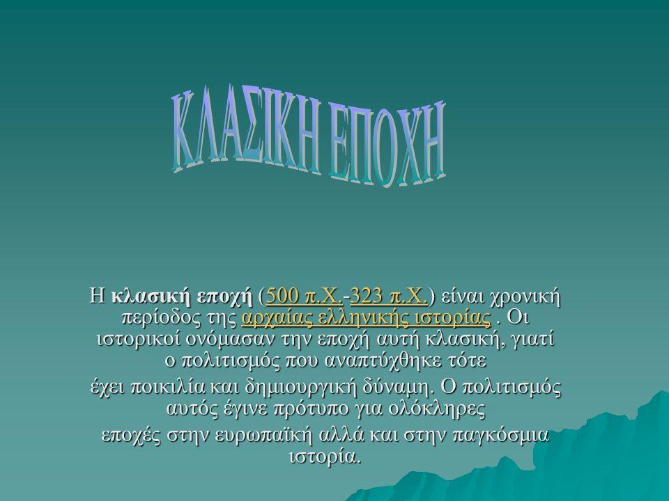 Η κλασική εποχή (500 π.Χ.-323 π.Χ.) είναι χρονική περίοδος της αρχαίας ελληνικής ιστορίας.