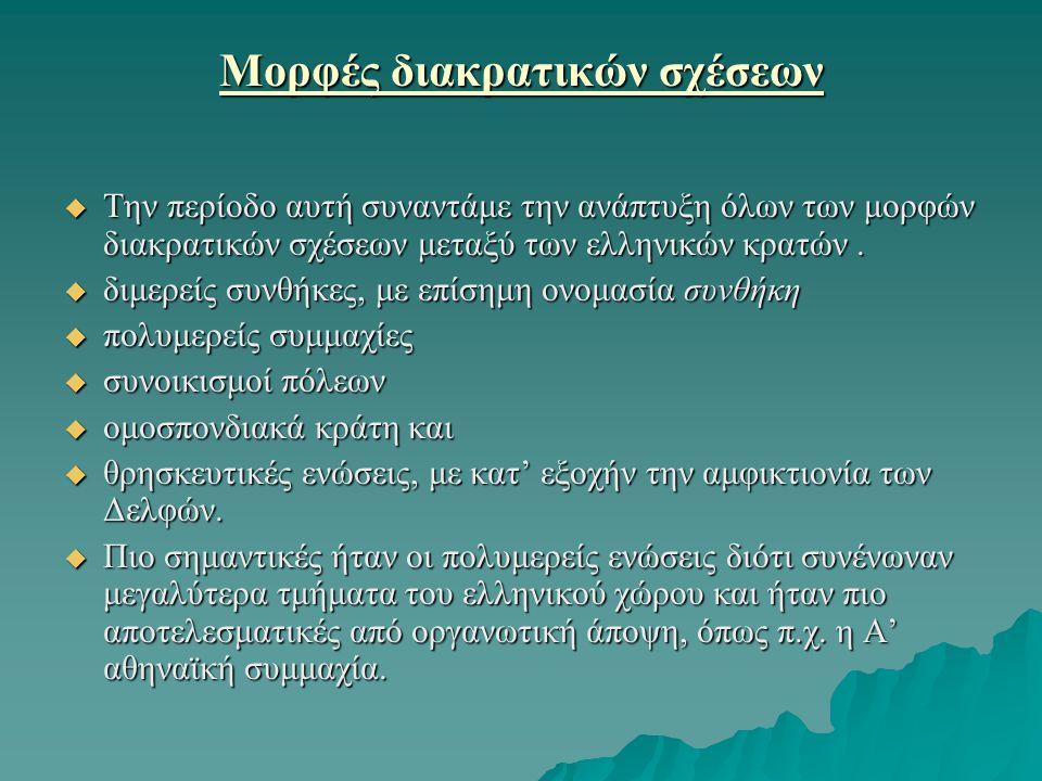 Μορφές διακρατικών σχέσεων  Την περίοδο αυτή συναντάμε την ανάπτυξη όλων των μορφών διακρατικών σχέσεων μεταξύ των ελληνικών κρατών.