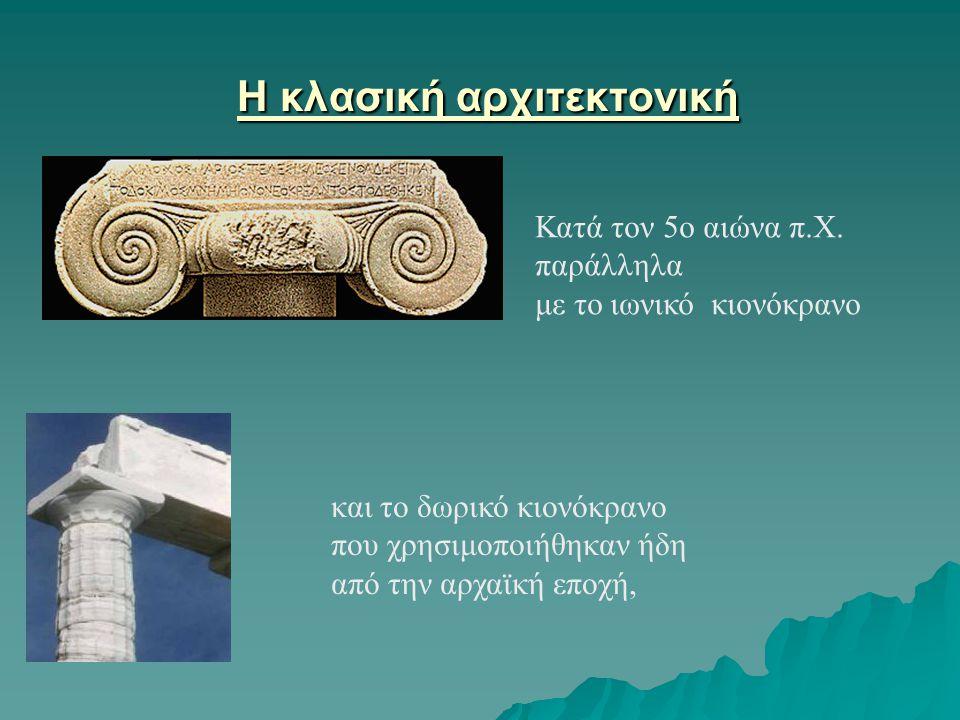 Η κλασική αρχιτεκτονική Η κλασική αρχιτεκτονική Κατά τον 5ο αιώνα π.Χ.