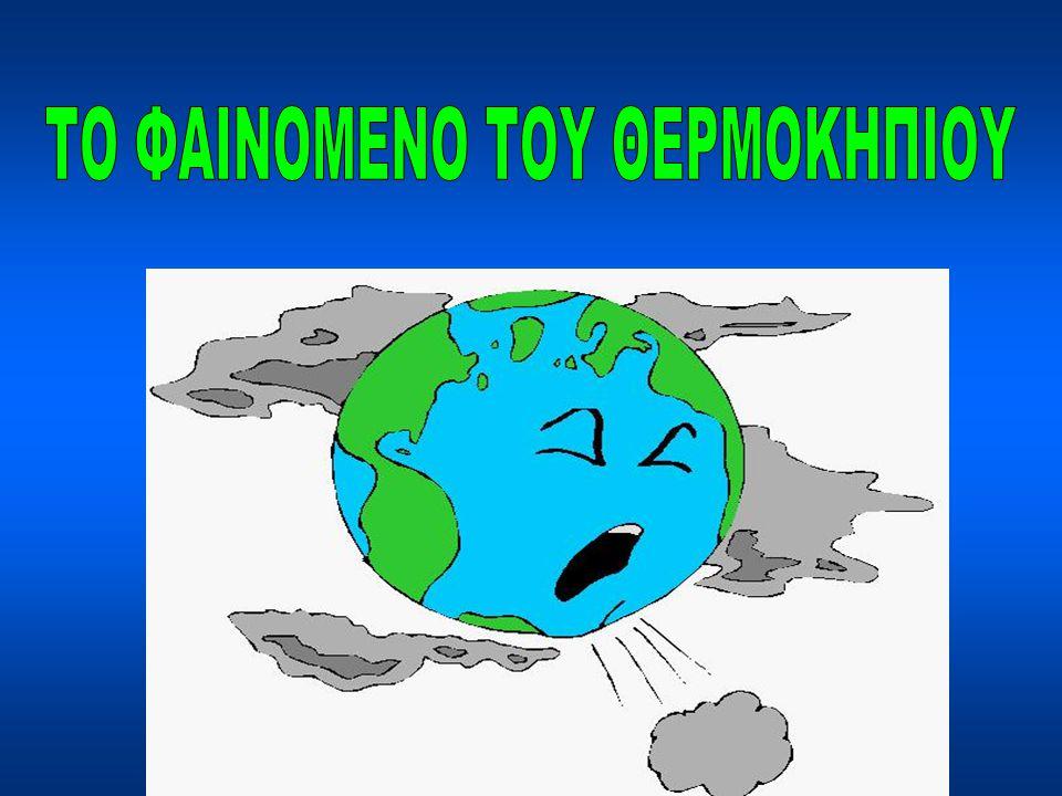 Ένα μάλλον παρεξηγημένο φυσικό φαινόμενο είναι το περίφημο Φαινόμενο Θερμοκηπίου, πού τόσο έχει απασχολήσει τά τελευταία χρόνια, επιστήμονες και μη.