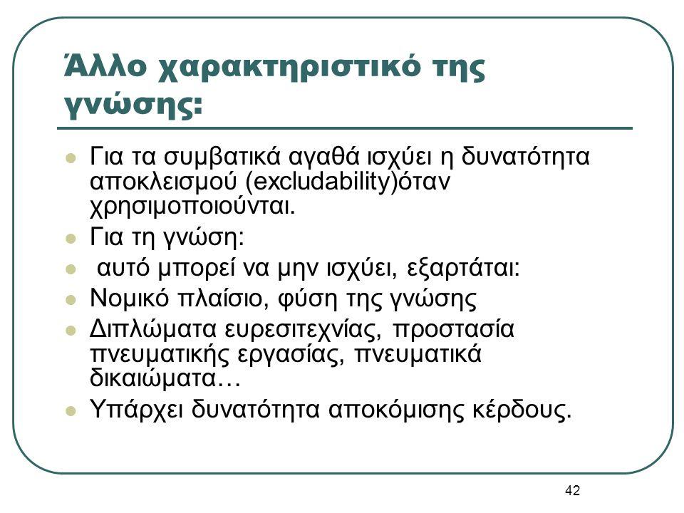 42 Άλλο χαρακτηριστικό της γνώσης: Για τα συμβατικά αγαθά ισχύει η δυνατότητα αποκλεισμού (excludability)όταν χρησιμοποιούνται. Για τη γνώση: αυτό μπο