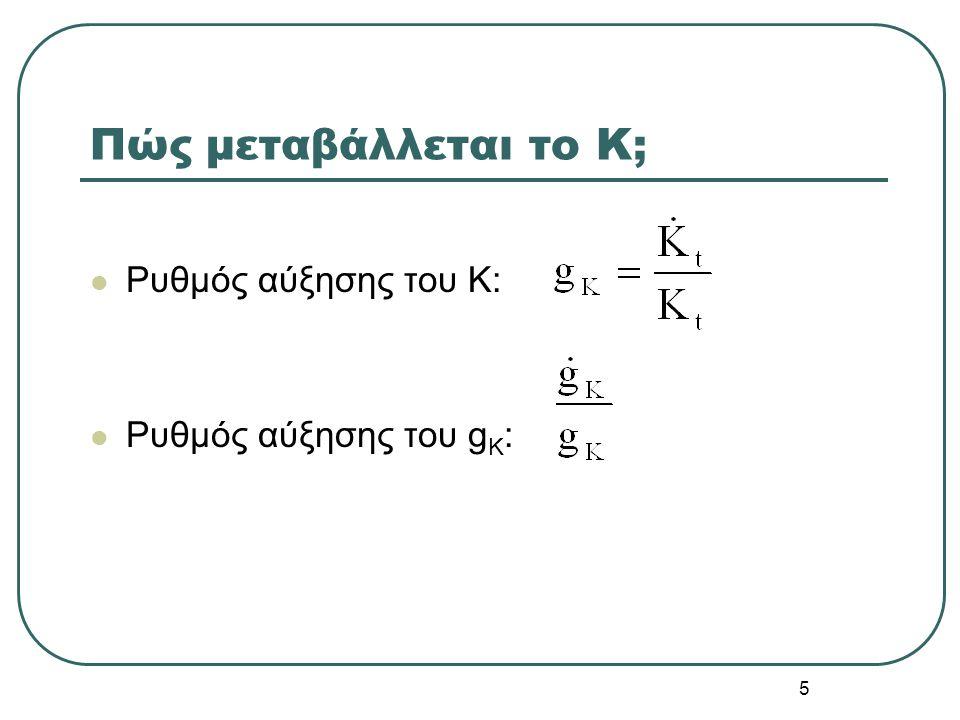 5 Πώς μεταβάλλεται το Κ; Ρυθμός αύξησης του K: Ρυθμός αύξησης του g K :