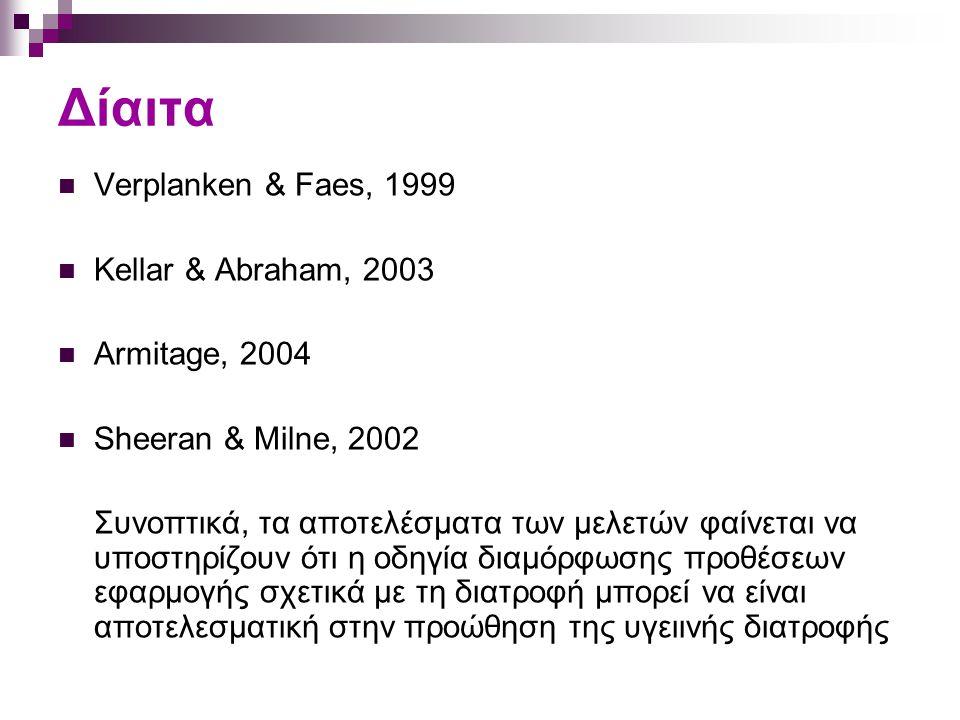 Δίαιτα Verplanken & Faes, 1999 Kellar & Abraham, 2003 Armitage, 2004 Sheeran & Milne, 2002 Συνοπτικά, τα αποτελέσματα των μελετών φαίνεται να υποστηρί