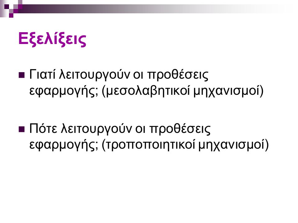 Εξελίξεις Γιατί λειτουργούν οι προθέσεις εφαρμογής; (μεσολαβητικοί μηχανισμοί) Πότε λειτουργούν οι προθέσεις εφαρμογής; (τροποποιητικοί μηχανισμοί)