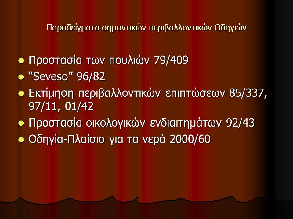 """Παραδείγματα σημαντικών περιβαλλοντικών Οδηγιών Προστασία των πουλιών 79/409 Προστασία των πουλιών 79/409 """"Seveso"""" 96/82 """"Seveso"""" 96/82 Εκτίμηση περιβ"""