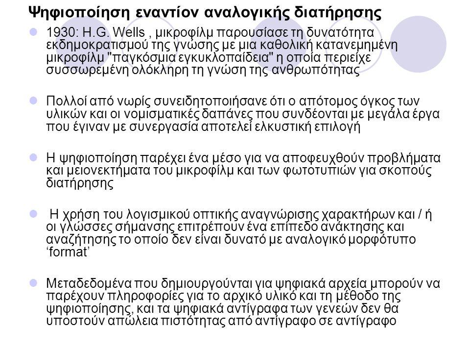 Συμπεράσματα 1/2 Οι κατευθυντήριοι οδηγοί για τη μετατροπή και τη σειρά εικονογραφημένων τύπων βιβλίων μπορούν να χρησιμοποιηθούν αμέσως από τα πολιτιστικά όργανα συμβάλλοντας στις ψηφιακές απαιτήσεις σε αιτήματα για προτάσεις για εξωτερικές πηγές προγραμμάτων μελέτης Η βασική προκαταρκτική εργασία για την προετοιμασία μιας αυτοματοποιημένης μεθόδου για τη σύλληψη και την επεξεργασία διαφορετικών τύπων εικονογράφησης θα ολοκληρωθεί και θα αναπτυχθεί καθώς και θα δοκιμασθεί ένα παράδειγμα χρησιμότητας για την επεξεργασία Η χρησιμότητα της επεξεργασίας halftone θα είναι πιο ευπρόσδεκτη στη συντήρηση εργαλείων Η δυνατότητα στο να αυτοματοποιηθεί η επεξεργασία των halftones με τρόπο ώστε να εξασφαλίσει μια πλήρη πληροφοριακή σύλληψη η οποία υπάρχει χωρίς διαστρέβλωση θα αποτελούσε καταπληκτικά πλεονεκτήματα, πολιτιστικές αποθήκες οι οποίες μετατρέπουν τα υλικά προς το τέλος του 19ου και στις αρχές του 20ου αιώνα